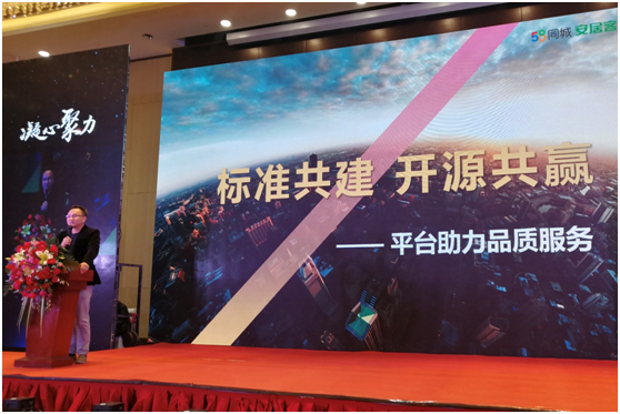 叶兵向现场100多家开发商、300多家经纪品牌表示-新闻联播